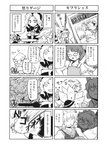 4koma 5girls animal_ears antennae comic fox_tail futatsuiwa_mamizou glasses greyscale hat hat_with_ears highres hood kesa komeiji_koishi kumoi_ichirin long_sleeves monochrome multiple_girls raccoon_ears raccoon_tail robe shirt short_hair t-shirt tabard tail tako_(plastic_protein) touhou translated unzan wriggle_nightbug yakumo_yukari