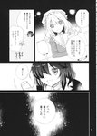 2girls capelet comic cup dress drinking_glass frills greyscale hat highres long_hair long_sleeves maribel_hearn mob_cap monochrome multiple_girls page_number scan short_hair skirt torii_sumi touhou translated usami_renko wine_glass