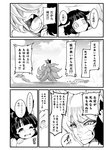 animal_ears bared_teeth chen comic constricted_pupils crying ears_down fangs fourth_wall highres kyuubi monochrome multiple_tails nekomata nude shouting tail tears touhou translated triangle_mouth warugaki_(sk-ii) yakumo_ran