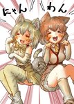 2girls animal_ears bare_shoulders belt blonde_hair boots cat_(kemono_friends) cat_ears cat_tail check_translation closed_eyes collared_shirt commentary_request dog_(kemono_friends) dog_ears dog_tail elbow_gloves eyebrows_visible_through_hair fang fur_trim gloves harness highres intertwined_tails kemono_friends light_brown_hair multicolored_hair multiple_girls necktie nyan open_mouth paw_pose shirt shoes short_hair short_sleeves shorts skirt sneakers socks t-shirt tail thighhighs tikano translation_request vest white_hair
