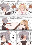 1boy 2girls absurdres animal_ears blonde_hair blue_eyes blush brown_eyes brown_hair check_commentary check_translation cloak closed_eyes comic commentary_request djeeta_(granblue_fantasy) erune face_mask gloves granblue_fantasy haido_(ryuuno_kanzume) hairband highres hood hooded_cloak hug long_hair mask mole mole_under_eye multiple_girls open_mouth reaching silver_hair simple_background six_(granblue_fantasy) song_(granblue_fantasy) tears translation_request white_background