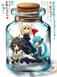 3girls aqua_eyes aqua_hair black_hair blonde_hair bottle chibi cork crossover detached_sleeves glass hair_ribbon hatsune_miku in_bottle in_container is_that_so jar long_hair multiple_girls nanami_(nanami811) necktie red_eyes reiuji_utsuho ribbon rumia short_hair touhou translated twintails vocaloid wings