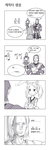 4koma comic hadvar highres korean lokir monochrome the_elder_scrolls the_elder_scrolls_v:_skyrim translated truth