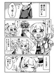 1boy 1girl 4koma :d >_< absurdres afterimage animal_ears arm_up backpack bag bag_charm bangs blush charm_(object) closed_eyes closed_mouth coat comic commentary_request dog_ears eyebrows_visible_through_hair fang fingernails flailing flying_sweatdrops fringe_trim gakuran greyscale hair_ornament hair_scrunchie head_out_of_frame highres holding jacket jako_(jakoo21) long_hair long_sleeves monochrome neckerchief notice_lines one_eye_closed open_clothes open_coat open_mouth original outstretched_arm petting pleated_skirt ponytail sailor_collar scarf school_bag school_uniform scrunchie serafuku shirt short_eyebrows skirt sleeves_past_wrists smile thick_eyebrows translated