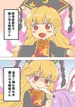 2girls 2koma animal_ears bad_id bad_twitter_id biting blonde_hair bunny_ears chinese_clothes comic commentary_request ear_biting fang gyate_gyate highres junko_(touhou) long_sleeves multiple_girls open_mouth purple_hair red_eyes reisen_udongein_inaba sameya smile tabard touhou translation_request wide_sleeves