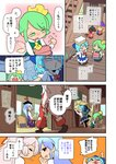 6+girls anger_vein ascot blonde_hair blue_bow blue_eyes blue_hair blush blush_stickers bow brown_hair cat_tail chen cirno clownpiece comic daiyousei fairy_wings flying_sweatdrops fujiwara_no_mokou green_eyes green_hair green_hat hair_bow hat highres ice ice_wings juliet_sleeves kamishirasawa_keine long_hair long_sleeves moyazou_(kitaguni_moyashi_seizoujo) multiple_girls multiple_tails o_o pants puffy_sleeves purple_hat red_eyes short_hair short_sleeves side_ponytail skirt speech_bubble stairs suspender_skirt suspenders sweat table tail tears tongue tongue_out touhou translation_request two_tails wings wooden_floor yellow_bow zabuton