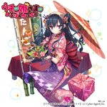 1girl black_hair copyright_name flag floral_print food frog gift hair_rings hairband interitio japanese_clothes kimono long_hair natalia_(uchihime) official_art parasol standing table uchi_no_hime-sama_ga_ichiban_kawaii umbrella wagashi watermark wide_sleeves