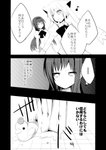 ... 2girls :3 absurdres akemi_homura animal_ears blush cat_ears closed_mouth comic eyebrows_visible_through_hair greyscale hairband highres kyubey long_hair long_sleeves looking_at_another mahou_shoujo_madoka_magica mishima_kurone monochrome multiple_girls musical_note open_mouth personification rubber_duck scan short_hair smile speech_bubble spoken_ellipsis thought_bubble translation_request very_long_hair