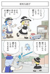 2koma 4girls bow cirno comic fujiko_f_fujio_(style) hair_bow hat hinanawi_tenshi kamishirasawa_keine karimei kirisame_marisa multiple_girls parody road street style_parody television touhou translated trash wings
