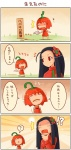 !? /\/\/\ 2girls 4koma ? black_hair chibi closed_eyes comic flower habanero habanero-neesan habanero-tan hair_flower hair_ornament hand_on_own_face long_hair long_sleeves multiple_girls original shigatake short_hair spoken_question_mark tears translated triangle_mouth watering_can