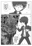 1boy comic crossover highres kamijou_touma kosshii_(masa2243) mahou_shoujo_madoka_magica male_focus melting monochrome oktavia_von_seckendorff quality to_aru_majutsu_no_index translated