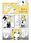 2girls alice_margatroid apron azuma_aya braid capelet comic hat headband highres kirisame_marisa multiple_girls page_number partially_colored shanghai_doll single_braid touhou translation_request witch_hat