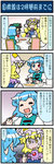 3girls 4koma animal_ears artist_self-insert blonde_hair blue_eyes blue_hair bowl brown_hair cat_ears chen chopsticks closed_eyes color_drain comic commentary earrings eating food fox_tail gradient gradient_background hat hat_with_ears heart heterochromia highres japanese_clothes jewelry juliet_sleeves kyubey long_sleeves mahou_shoujo_madoka_magica mizuki_hitoshi mob_cap multiple_girls multiple_tails open_mouth plate puffy_sleeves red_eyes rice rice_bowl short_hair sitting smile spoken_heart surprised sweat table tail tatara_kogasa touhou translated turn_pale vest yakumo_ran yellow_eyes