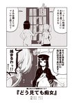 2girls 2koma akitsu_maru_(kantai_collection) ass blank_eyes breasts cape comic commentary_request flat_cap hand_on_hip hat japanese_clothes kantai_collection kariginu kouji_(campus_life) long_hair monochrome multiple_girls naked_cape navel nude open_mouth rain ryuujou_(kantai_collection) short_hair smile spoken_sweatdrop sweatdrop translated twintails window