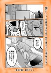 2girls absurdres ahoge all_fours animal_ears ass bike_shorts box cardboard_box cat_ears comic commentary_request hair_bobbles hair_ornament hiding highres hinata_channel houjigenmai in_box in_container long_hair looking_back low_twintails mirai_akari mirai_akari_project monochrome multiple_girls nekomiya_hinata open_mouth ponytail shorts thighhighs translation_request twintails vest virtual_youtuber