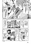 ahoge arare_(kantai_collection) bare_shoulders battle claws comic commentary detached_sleeves double_bun dress fubuki_(kantai_collection) glasses greyscale hair_ribbon hairband hat headgear highres horn hyuuga_(kantai_collection) ise_(kantai_collection) japanese_clothes kantai_collection kirishima_(kantai_collection) kongou_(kantai_collection) long_hair monochrome multiple_girls non-human_admiral_(kantai_collection) nontraditional_miko ooshio_(kantai_collection) open_mouth ponytail ribbed_dress ribbed_sweater ribbon ribbon-trimmed_sleeves ribbon_trim school_uniform seaport_hime serafuku shinkaisei-kan short_hair skirt smile suspenders sweater sweater_dress translation_request turret twintails very_long_hair white_skin