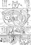 1girl absurdres animal artist_request basket blood blood_splatter blush bob_cut comic commentary_request dog greyscale heart highres monochrome open_mouth original pale_face pleated_skirt puppy shiba_inu shirt short_hair short_sleeves skirt speech_bubble suspenders sweat teeth translated