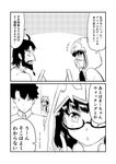 1girl 2boys 2koma ahoge black_hair cloak comic commentary_request drawing_tablet edward_teach_(fate/grand_order) fate/grand_order fate_(series) fujimaru_ritsuka_(male) glasses greyscale ha_akabouzu highres hood hooded_cloak mask mask_on_head monochrome multiple_boys obscured osakabe-hime_(fate/grand_order) stalking tied_hair translation_request