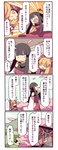 ... 3girls 4koma :d bare_shoulders black_hair blonde_hair closed_eyes comic detached_sleeves fuukadia_(narcolepsy) hand_on_own_chin horns ibuki_suika long_hair m.u.g.e.n multiple_girls open_mouth original petals sendai_hakurei_no_miko smile speech_bubble teeth thought_bubble touhou translated yakumo_yukari