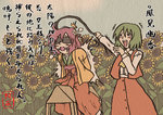 2girls a ascot ball_gag bdsm blindfold blush bow chiwa_(chiwa0617) fine_art_parody flower gag green_hair hair_flower hair_ornament hieda_no_akyuu highres japanese_clothes kazami_yuuka kimono masochism multiple_girls nihonga open_mouth parody purple_hair ribbon sadism short_hair skirt smile sunflower touhou translation_request whip whipping wooden_horse