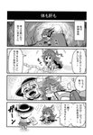 2girls 4koma absurdres blouse bow comic debt failure floating flying_sweatdrops greyscale hair_bow hat highres hood hoodie komeiji_koishi long_hair long_sleeves monochrome multiple_girls noai_nioshi reflection short_hair short_sleeves skirt stuffed_animal stuffed_cat stuffed_toy touhou translated wavy_hair yorigami_shion