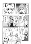3girls animal_ears comic detached_sleeves dra frog_hair_ornament greyscale hair_ornament hair_tubes hat highres inubashiri_momiji japanese_clothes kochiya_sanae long_hair monochrome mouse_ears multiple_girls nazrin necktie page_number pom_pom_(clothes) rhinoceros scan shirt short_hair skirt sleeveless sleeveless_shirt snake_hair_ornament sword tail tokin_hat touhou translated weapon wolf_ears wolf_tail