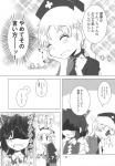 2girls blush bow comic detached_sleeves doujinshi greyscale hair_bow hakurei_reimu highres kamonari_ahiru monochrome multiple_girls tears touhou translated yagokoro_eirin