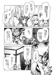 3girls alice_margatroid bangs blunt_bangs bow buttons capelet comic crescent crescent_moon_pin doll fire greyscale hair_bow hat headband highres kirisame_marisa lance long_hair mob_cap monochrome multiple_girls page_number pajamas pants patchouli_knowledge polearm scan shanghai_doll shield suichuu_hanabi touhou translated weapon