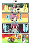 4koma 6+girls animal_ears cat_ears cat_tail child comic cosplay dragon_ball givuchoko heart highres inubashiri_momiji inubashiri_momiji_(wolf) kaenbyou_rin komeiji_koishi komeiji_satori multiple_girls muten_roushi muten_roushi_(cosplay) parody reiuji_utsuho running shameimaru_aya staff sunglasses tail touhou translated wings