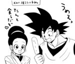 1boy 1girl chi-chi_(dragon_ball) chinese_clothes dougi dragon_ball dragon_ball_z earrings greyscale hair_bun hands_together husband_and_wife jewelry momochamplu monochrome muscle open_mouth popsicle smile son_gokuu translation_request