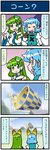 2girls 4koma animal_ears artist_self-insert blue_hair closed_eyes comic commentary detached_sleeves frog_hair_ornament green_eyes green_hair hair_ornament hair_tubes highres holding holding_umbrella juliet_sleeves kemono_friends kochiya_sanae long_hair long_sleeves mizuki_hitoshi multiple_girls nontraditional_miko open_mouth oriental_umbrella puffy_sleeves red_eyes serval_ears short_hair smile snake_hair_ornament sweatdrop tatara_kogasa touhou translated umbrella vest wide_sleeves