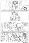 2boys 4koma bowl_cut comic desk drawing glasses greyscale kinniku_tarou male_focus monochrome multiple_boys notebook original out-of-frame_censoring pencil shirt short_hair t-shirt translation_request twitter_username