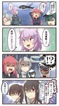 !? 4koma 6+girls ? ahoge akagi_(kantai_collection) animal_ears arms_behind_head blue_eyes brown_eyes brown_hair cat_ears check_translation closed_eyes comic commentary crescent crescent_hair_ornament drooling eyepatch green_eyes green_hair grey_hair grill hair_between_eyes hair_ornament hat highres i-class_destroyer ido_(teketeke) japanese_clothes kaga_(kantai_collection) kantai_collection kiso_(kantai_collection) long_hair long_sleeves multiple_girls muneate nowaki_(kantai_collection) ocean open_mouth peaked_cap pink_eyes pink_hair red_hair remodel_(kantai_collection) school_uniform serafuku shaded_face shinkaisei-kan short_hair short_sleeves side_ponytail sidelocks silver_hair spoken_interrobang spoken_question_mark sweatdrop tama_(kantai_collection) translation_request uzuki_(kantai_collection) vest