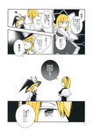 2girls alice_margatroid azuma_aya braid capelet comic hat headband highres kirisame_marisa multiple_girls page_number partially_colored shanghai_doll single_braid touhou translation_request witch_hat