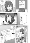 /\/\/\ 0_0 3girls ahoge aoba_(kantai_collection) censored_text chair comic fubuki_(kantai_collection) glasses greyscale hairband highres kantai_collection masara monochrome multiple_girls ooyodo_(kantai_collection) paper pen pleated_skirt room school_uniform scrunchie serafuku shaded_face shoes short_ponytail sidelocks sitting skirt sweatdrop tearing_up tears translated trembling writing
