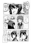 ! 3girls bandaid bandaid_on_nose blush comic girls_und_panzer greyscale handkerchief itsumi_erika kuromorimine_school_uniform long_hair monochrome multiple_girls neckerchief nishizumi_maho nishizumi_miho school_uniform serafuku siblings sisters sparkling_eyes spoken_exclamation_mark sutahiro_(donta) sweat translated