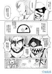 3boys armor braid chinese cloak comic crossdressing dress explosion eyebrows_visible_through_hair eyes flipped_hair greyscale hair_ribbon long_hair mace madjian monochrome multiple_boys original otoko_no_ko ribbon shaded_face sharp_teeth stick_figure straight_hair teeth tentacles translation_request watermark weapon