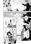 4girls bow cape comic detached_sleeves dress greyscale hair_bow hair_tubes hakurei_reimu highres hokuto_(scichil) imaizumi_kagerou mermaid monochrome monster_girl multiple_girls sekibanki touhou translated wakasagihime