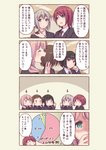 4koma 5girls =_= ^_^ afterglow_(bang_dream!) alternate_hair_length alternate_hairstyle aoba_moca ayasaka bang_dream! bangs black_hair black_jacket blazer blush bob_cut brown_hair chin_rest closed_eyes comic commentary_request covering_mouth directional_arrow finger_to_cheek green_eyes grey_hair hand_up haneoka_school_uniform hazawa_tsugumi jacket jitome low_twintails mitake_ran multiple_girls necktie pie_chart pink_hair purple_eyes purple_neckwear red_hair school_uniform shaded_face short_hair striped striped_neckwear translation_request twintails udagawa_tomoe uehara_himari v-shaped_eyebrows younger