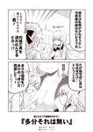 2koma 3girls akigumo_(kantai_collection) bed bow breasts cleavage closed_eyes comic commentary_request greyscale hair_between_eyes hair_bow hamakaze_(kantai_collection) hand_on_own_chin head_out_of_frame heart hibiki_(kantai_collection) hood hood_down hoodie index_finger_raised kantai_collection kouji_(campus_life) large_breasts long_hair long_sleeves mole mole_under_eye monochrome multiple_girls no_bra on_bed open_clothes open_mouth open_shirt ponytail remodel_(kantai_collection) revision school_uniform short_hair sitting sitting_on_bed sleeves_past_wrists smile translated verniy_(kantai_collection)