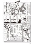 ... 2girls 3boys armband black_general cape comic crime_prevention_buzzer greyscale hat highres jin_(mugenjin) kicking kuchisake-onna long_hair minion_2_(zannen_onna-kanbu_black_general-san) monochrome multiple_boys multiple_girls peaked_cap spiked_hair spoken_ellipsis sweat translated trembling trench_coat zannen_onna-kanbu_black_general-san
