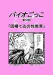 1koma 2girls blood blood_from_mouth bow comic commentary_request cover cover_page doujin_cover hair_bow hakurei_reimu highres multiple_girls niiko_(gonnzou) solo_focus spitting spitting_blood sukuna_shinmyoumaru touhou translation_request wide-eyed