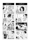 1boy 4koma comic goldfish_scooping japanese_clothes kimono monochrome multiple_girls mundane_utility nude original partially_translated penis red-p short_hair translation_request twintails yukata