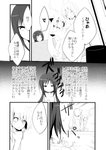 3girls absurdres akemi_homura anger_vein animal_ears bathtub blush cat_ears closed_eyes closed_mouth comic eyebrows_visible_through_hair facing_another greyscale highres kaname_madoka kyubey long_hair looking_at_another mahou_shoujo_madoka_magica medium_hair mishima_kurone monochrome multiple_girls naked_towel nude open_mouth parted_lips personification scan short_hair smile speech_bubble thought_bubble towel translation_request triangle_mouth very_long_hair