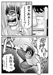 1girl 2boys big_nose clenched_teeth closed_eyes comic falling glasses greyscale hairband hat highres kaiji komeiji_koishi monochrome multiple_boys number open_mouth pointy_nose ribbon sahara_makoto screaming snot sound_effects steel_beam teeth touhou translated warugaki_(sk-ii)