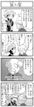 /\/\/\ 2boys 4koma alternate_costume bald beard comic day_care_man_(pokemon) egg facial_hair fourth_wall gameplay_mechanics greyscale hat male_focus monochrome multiple_boys mustache open_mouth pokemoa pokemon pokemon_(game) pokemon_rse translated yuuki_(pokemon)