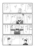 1boy 1girl 4koma atago_(kantai_collection) comic crossover ginga_eiyuu_densetsu greyscale highres kantai_collection light_bulb long_hair mizusawa_nodoka monochrome oskar_von_reuenthal pan-pa-ka-paaan! parody short_hair translated