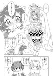 4girls animal_ears bare_shoulders bird_wings blush bouquet bridal_veil coat comic eurasian_eagle_owl_(kemono_friends) flower hat hat_removed head_wings headwear_removed high-waist_skirt highres kaban_(kemono_friends) kemono_friends mitsumoto_jouji multicolored_hair multiple_girls northern_white-faced_owl_(kemono_friends) nose_blush owl_ears serval_(kemono_friends) serval_ears serval_print serval_tail short_hair short_sleeves skirt sleeveless tail thighhighs translation_request veil wide-eyed wings zettai_ryouiki