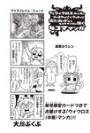 1boy 2girls 4koma :d anger_vein arm_up aura bangs bkub blank_eyes blush bow bust_(sculpture) card character_request chinese_clothes clenched_hands closed_eyes comic dress emphasis_lines fiery_pupils floating greyscale hair_bow hair_ornament holding holding_card holding_object jewelry jpeg_artifacts monochrome multiple_girls open_mouth shaded_face shirt short_hair shouting simple_background single_earring smile speech_bubble speed_lines surprised sweatdrop talking tama_(wixoss) trading_card translation_request triangle_mouth twintails two-tone_background wixoss