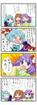 ... /\/\/\ 3girls 4koma :< @_@ ^_^ ahoge bell blue_eyes blue_hair brown_eyes brown_hair clenched_hand closed_eyes comic commentary dragonfly flower hair_bell hair_flower hair_ornament hand_to_own_mouth heterochromia hieda_no_akyuu japanese_clothes juliet_sleeves karakasa_obake kimono light_brown_hair long_sleeves motoori_kosuzu multiple_girls puffy_sleeves purple_eyes purple_hair red_eyes sweatdrop tatara_kogasa touhou translated umbrella vest wavy_eyes yuzuna99 |_|